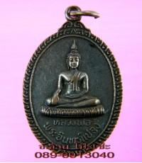 เหรียญ หลวงพ่อพระอินทร์แปลง วัดพระอินทร์แปลง นครพนม ปี 2521 /1114