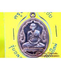 เหรียญ ครูบาศรีวิชัย จ.เชียงใหม่ ปี 2539 /2318