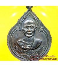 เหรียญ ครูบาศรีวิชัย จ.เชียงใหม่ ปี 2516 /2323