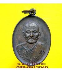 เหรียญ ท้องกะทะ  หลวงพ่อปุย วัดเกาะ สุพรรณบุรี /1159