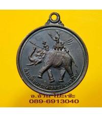 เหรียญ พระนเรศวร อนุสรณ์ดอนเจดีย์ /1175