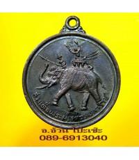 เหรียญ พระนเรศวร อนุสรณ์ดอนเจดีย์ /1177