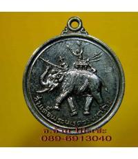 เหรียญ พระนเรศวร ปี 2514  /1181