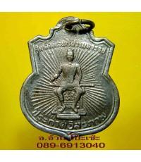เหรียญ พระนเรศวร ประกาศอิสรภาพ ปี 2507