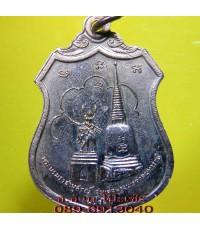 เหรียญ พระนเรศวร รับเสด็จ วัดดอนเจดีย์ ปี 2516/1188