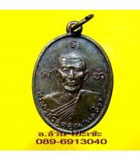 เหรียญ หลวงพ่อแคล้ว วัดวังหิน ปี 2513 รุ่น 3 /1194