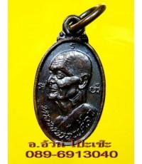 เหรียญ เม็ดแตง หลวงพ่อแคล้ว วัดวังหิน ปี 2521 /1198