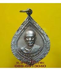 เหรียญ หลวงพ่อผล วัดพังม่วง ปี 2508 /1201