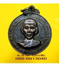 เหรียญ หลวงพ่อฉลวย วัดปัญจมิตร รุ่นพิเศษ /1280