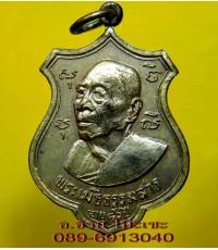 เหรียญ หลวงพ่อไสว วัดบ้านกร่าง ปี 2517 /1208