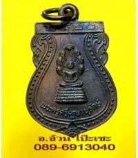 เหรียญ หลวงพ่อสม วัดดอนบุบผาราม ศรีประจันต์ ปี 2519 /1214