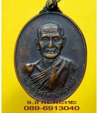 เหรียญ หลวงพ่อสม วัดดอนบุบผาราม ศรีประจันต์ รูปไข่ ปี2519 /1223
