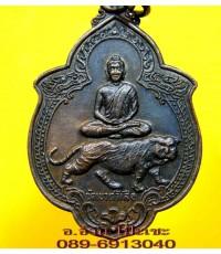 เหรียญ วัดเขาถ้ำเสือ อู่ทอง สุพรรณบุรี/1236