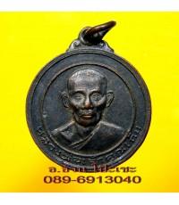 เหรียญ หลวงพ่อเจ้าคุณเก็บ วัดดอนเจดีย์ สุพรรณบุรี /1240