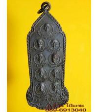 เหรียญ 9สมเด็จ วัดพระศรีมหาธาตุ สุพรรณบุรี /1243