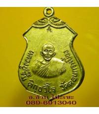เหรียญ หลวงปู่จั๊ม วัดดอนกระเบื้อง ปี 2518 /1269