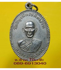 เหรียญ หลวงพ่อฉลวย วัดปัญจมิตร อู่ทอง /1302