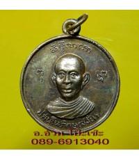 เหรียญ หลวงพ่อสงั้น วัดดอนกระเบื้อง บางปลาม้า ปี 2516 /1311