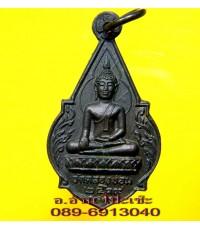 เหรียญ หลวงพ่อวัดคลองขอม สามชุก /1316