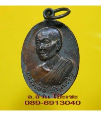 เหรียญ หลวงพ่อตุ๊ วัดท่าเจริญ ปี 2519 /1330