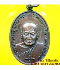 เหรียญ หลวงปู่คำแสน วัดดอนมูล สันกำแพง เชียงใหม่ /1643