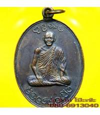 เหรียญ หลวงพ่อเปิง ปี 2521 /1644