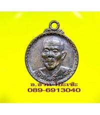 เหรียญ หลวงพ่อเหงี่ยม รุ่น 1 /1655