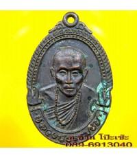 เหรียญ หลวงปู่ ครูบาธรรมชัย รุ่นทูลเกล้า /1657