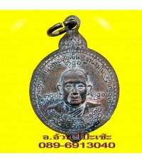 เหรียญ หลวงพ่อบุญเย็น อ.ฝาง /1658