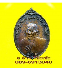 เหรียญ เสมา หลวงปู่คำแสน ปี 2520 เชียงใหม่ /1660