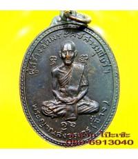 เหรียญ หลวงพ่อช้าง วัดคชสาร /1663