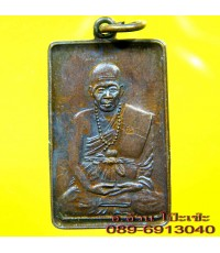 เหรียญครูบาชื่น วัดศรีดงชัย เชียงราย /1668