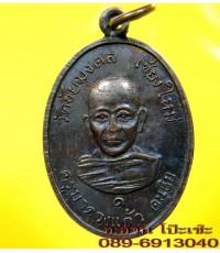 เหรียญ ครูบาดวงแก้ว วัดชัยมงคล รุ่น 1 /1669