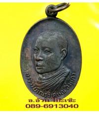 เหรียญ อาจารย์เณรวิเศษสิงห์คำ  ปี 2520 /1673