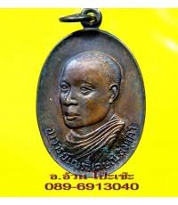 เหรียญ อาจารย์เณรวิเศษสิงห์คำ  ปี 2520 /1675