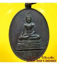 เหรียญ พระพุทธ วัดบุพพาราม ปี 2519 /1677