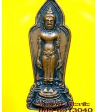 เหรียญ พระร่วงเจ้า  สุโขทัย /1503