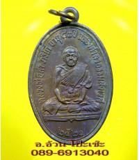 เหรียญ หลวงพ่อขาว วัดสามง่าม พิจิตร /1510