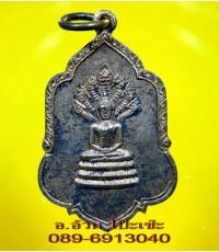 เหรียญ เจ้าพ่อหลักเมือง ออกวัดหนองเต่า ปี 2512 /1520