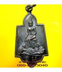 เหรียญ หลวงพ่อโต วัดป่าเรไร สุพรรณบุรี /1340