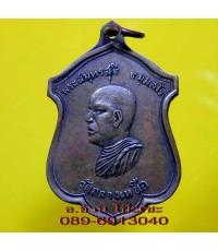 เหรียญ พระสมุทรสุธี วัดกลางเหนือ ปี 2513 /1349