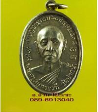 เหรียญ พระครูสมุทรเวที วัดปากน้ำ ปี 2514/1416
