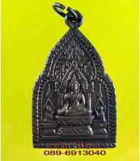 เหรียญ พระครูสมุทรวิจารณ์ วัดประชาโฆษิตาราม เสด็จเททอง /1421