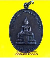 เหรียญ หลวงพ่อวัดไร่ขิง วัดบางกระพร้อมปี 2520 /1425
