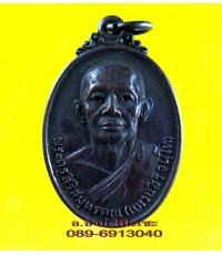 เหรียญ หลวงพ่อแหวน วัดใหญ่ สมุทรสงคราม /1434