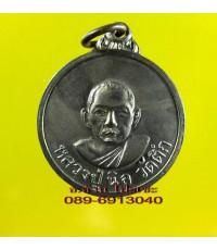 เหรียญ หลวงปู่นิล วัดตึก ปี 2513 /1346