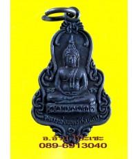 เหรียญ หลวงพ่อพระพุทธศิลาแดง วัดปัจจันตาราม /1458