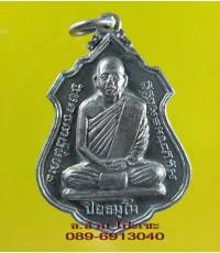 เหรียญ พระครูสาครธรรมคุณ วัดนาโคก /1467