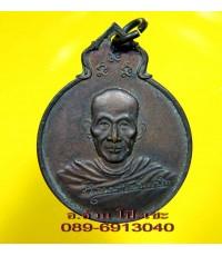 เหรียญ หลวงพ่อลพ.เกษม หลัง ภปร ปี 2529  /1539