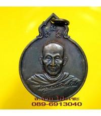 เหรียญ หลวงพ่อลพ.เกษม หลัง ภปร ปี 2529  /1540
